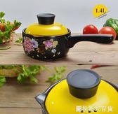 小奶鍋陶瓷砂鍋嬰兒寶寶輔食煮牛奶煮面沙鍋煮粥煲湯韓式燉鍋明火  圖斯拉3C百貨