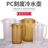 特厚亞克力塑料PC奶茶冷水壺餐廳飯店茶水壺磨砂刻度大容量帶把杯 母親節特惠
