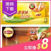 Lipton 立頓 奶茶隨手包(1包入) 8款可選【小三美日】$9