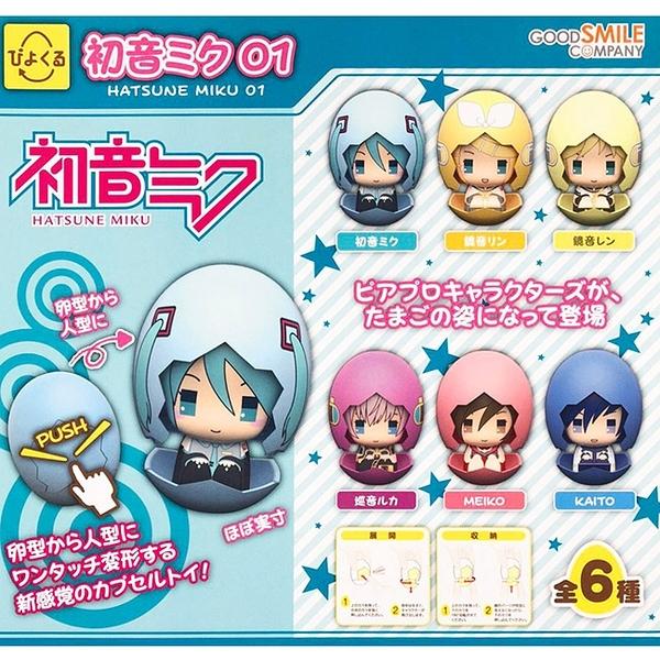 全套6款【日本正版】Piyokuru系列 初音未來 01 扭蛋 轉蛋 變形轉蛋 - 446916