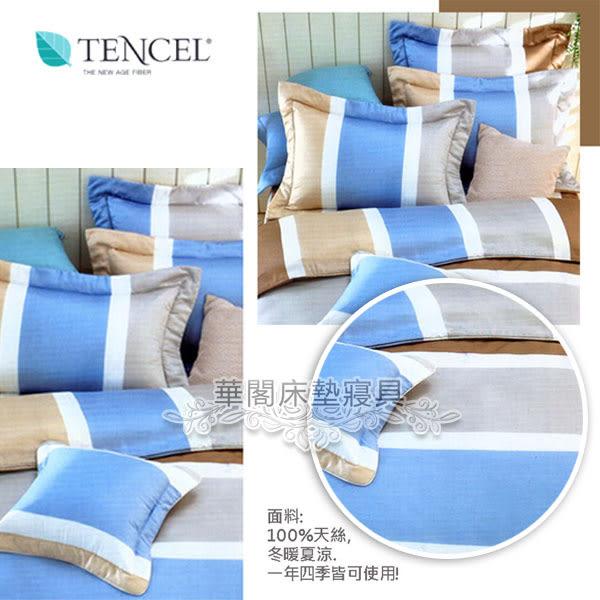 *睡美人寢具工坊*專櫃品牌100%天絲【簡約-咖啡】雙人床包組  【床包+枕套*2】不含被套 MIT
