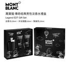 【南紡購物中心】MONTBLANC Legend 萬寶龍 傳奇經典男性淡香水禮盒 (香氛禮品)