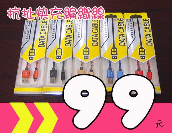 【CHENY】Micro 抗扯快充編織線 傳輸線 充電線