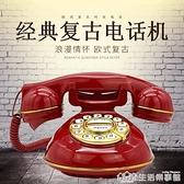 1978懷舊復古仿古電話機家用辦公固定座機歐式創意酒店古董電話機 生活樂事館