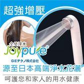 蓮蓬頭 花灑 淋浴過濾器【Z0039】Joypure柔膚淨水花灑蓮蓬頭 收納專科