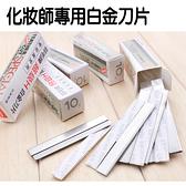 Kiret 除毛 修眉刀 日本專業不銹鋼修眉刀片10枚