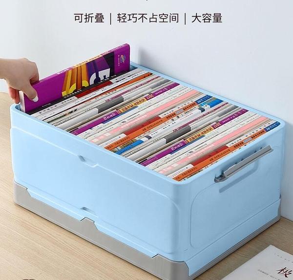 折疊收納箱 可折疊收納箱學生宿舍放書籍裝衣服收納整理神器塑料家用儲物箱子