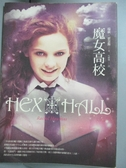 【書寶二手書T5/一般小說_MCO】魔女高校_瑞秋‧霍金斯