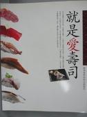 【書寶二手書T6/餐飲_QIR】就是愛壽司_臉譜編輯室