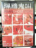 影音專賣店-Y59-216-正版DVD-電影【隔牆鬼叫】傑森康納萊 海瑟安弗斯特