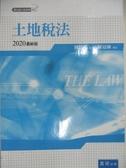 【書寶二手書T1/法律_GMO】土地稅法(4版)_陳銘福