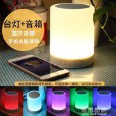 創意無線藍芽音箱七彩燈迷你手機小音響低音炮便攜式發光   可可鞋櫃