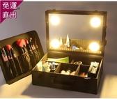 化妝箱 化妝箱專業手提大容量充電帶燈鏡子三色調光多層化妝師跟妝工具箱【快速出貨】