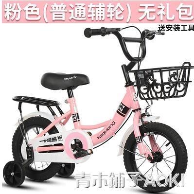 兒童自行車1-2-3-6-7-10歲寶寶腳踏單車女孩女童車公主款小孩男孩ATF 青木鋪子