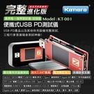 POWER-Z USB PD 測試儀 K...