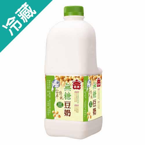義美古早傳統豆奶-無糖2000ml【愛買冷藏】