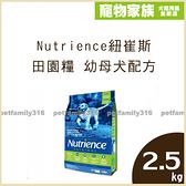 寵物家族-Nutrience紐崔斯《田園糧》幼母犬2.5kg