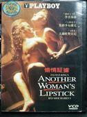 挖寶二手片-P02-488-正版VCD-電影【偷情證據 限制級】-PLAYBOY