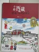 【書寶二手書T2/旅遊_KPL】手繪西藏:雲端上的奇妙旅程_蘇三