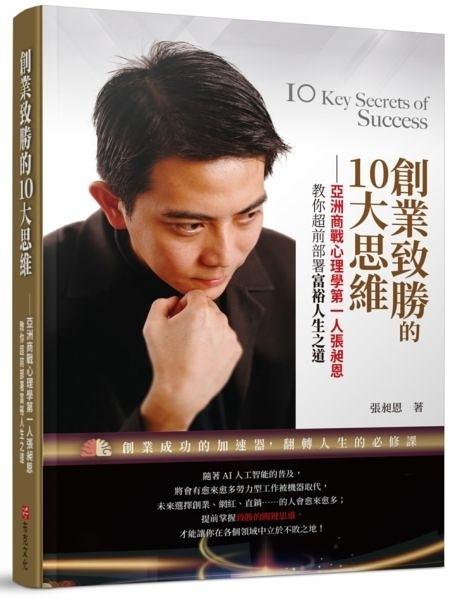 創業致勝的10大思維——亞洲商戰心理學第一人張昶恩,教你超前部署富...【城邦讀書花園】