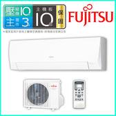 贈好禮【FUJITSU富士通】優級L系列變頻冷專分離式冷氣 ASCG036JLTB/AOCG036JLTB(含基本安裝+舊機處理)