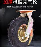 萬向輪 老虎車充氣輪拉車8寸實心輪胎兩輪連軸手推車輪子腳輪萬向輪 娜娜小屋