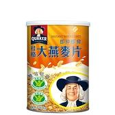 桂格大燕麥片 1100g【富康活力藥局】