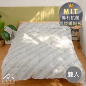 【青鳥家居】MIT雙人抗菌竹炭纖維被