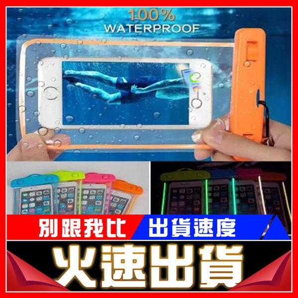 [24hr-快速出貨] 新款夜光手機潛水袋 手機防水袋 防水套i6plus m9 s6 s5 note4 820 蝴蝶 5.5吋以下可用