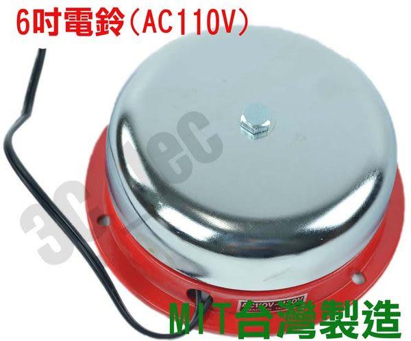 [ 電鈴-6.0吋 用110V交流電 ] 打卡鐘 打卡紙 考勤卡 響鈴 喇叭 電鈴*100%台灣製造* 另有3.5吋