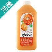 每日C100%綜合橙汁(柳橙+紅橙)1460ml【愛買冷藏】