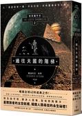 (二手書)通往天國的階梯:地球編年史第二部(全新校譯版)