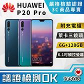 【創宇通訊│福利品】滿4千贈好禮 B規8成新 HUAWEI P20 Pro 6G+128GB 6.1吋手機 開發票