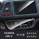 【Ezstick】HONDA HR-V HRV 2017 年版 中控面板+空調面板 專用組合 靜電式車用LCD螢幕貼