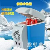 小冰箱 7.5升迷你車載冰箱冷藏便攜冰箱 車用12v BF9375【旅行者】