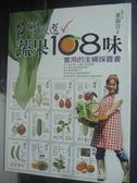 【書寶二手書T9/養生_WDC】台灣嚴選蔬果108味_董淑芬