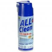 ALL Clean 冷氣抗菌清潔劑