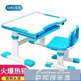學習桌 兒童學習桌書桌寫字桌椅套件小學生家用寫字學習桌作業桌子可升降YYJ 麥琪精品屋