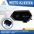 [中壢安信] id221 MOTO A1...