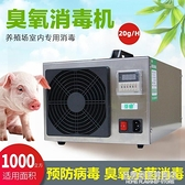 臭氧發生器臭氧消毒機養殖場養豬場殺菌消毒臭氧除臭除氨氣 NMS名購新品