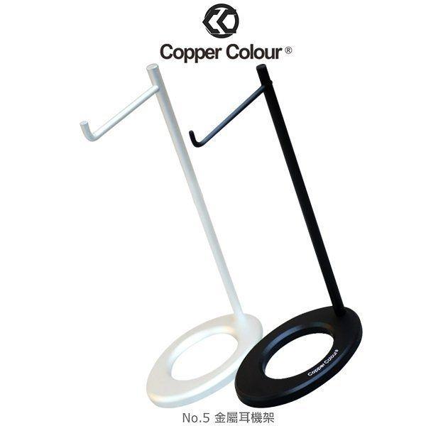 ☆愛思摩比☆Copper Colour No.5 金屬耳機架 精品耳機支架 質感耳機支架