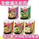 【5種口味各2入】日本 味之素 沖泡綜合味噌湯 茄子 菠菜 豆腐 蘑菇 小松菜 沖泡食品【小福部屋】