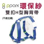 *WANG*台灣 PPARK 環保紗-雙扣H型胸背帶(不含拉繩) S號 使用回收寶特瓶素材 雙插扣設計穿戴更容易