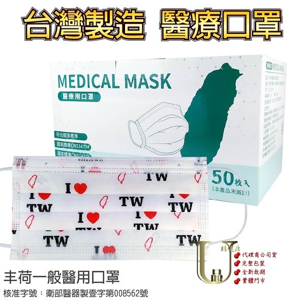 【優品購健康】 丰荷 荷康 醫用口罩 50入 醫療口罩 平面口罩 成人口罩 我愛TW 我愛台灣 中衛