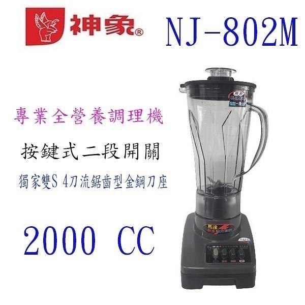 【南紡購物中心】神象 NJ-802M 專業全營養調理機/果汁機