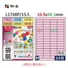 【奇奇文具】鶴屋 #49 L1748P 粉紅 64格 A4三用標籤