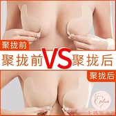 【2對裝】胸貼女婚紗用聚攏上托隱小胸加厚無肩帶形內衣胸墊【大碼百分百】