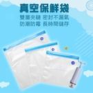 【真空保鮮袋】2122袋 廚房抽真空食品壓縮袋 雙夾鏈袋 食物密封袋