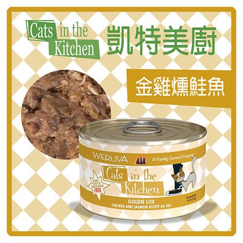 【力奇】C.I.T.K. 凱特鮮廚 主食貓罐-金雞燻鮭魚170g -93元【不含卡拉膠】(C712C14)