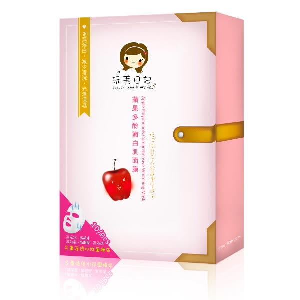 玩美日記 蘋果多酚嫩白肌面膜 10片/盒
